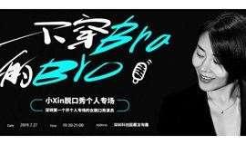 《不穿bra的bro》小Xin脱口秀个人专场