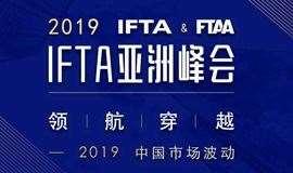 2019 IFTA亚洲峰会