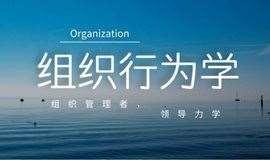 7.13组织管理与个人领导力全面提升《组织行为学》