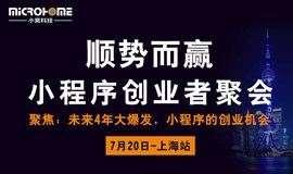 顺势而赢,小程序创业者聚会  7月20日上海站