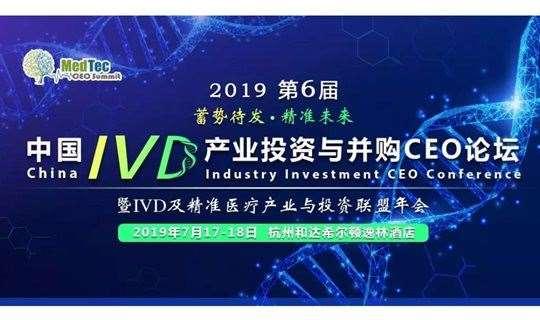 第六届中国IVD产业投资与并购CEO论坛