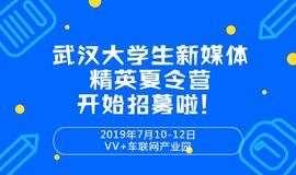 武汉大学生新媒体精英夏令营开始招募啦!