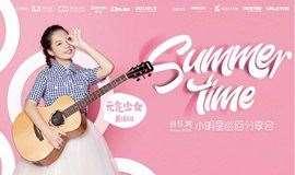 【广州海珠站】元气少女黄诗雅-音乐窝小明星巡回分享会SummerTime