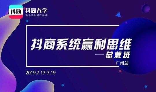 抖商系统赢利思维总裁班—— 广州站