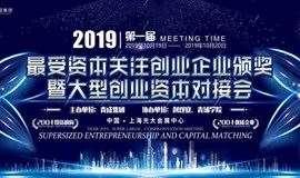 2019第一届最受资本关注创业企业颁奖暨大型创业资本对接会