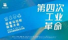 DoraHacks第四次工业革命极客大会暨黑客马拉松