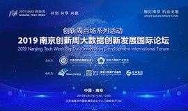 2019南京创新周大数据创新发展国际论坛