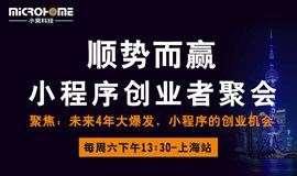 顺势而赢,小程序创业者聚会  每周六下午13:30上海站
