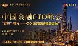 FCS 2019中国金融CIO峰会