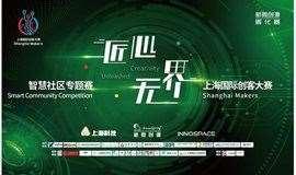 激活创新策源  激发创客智慧——2019上海国际创客大赛·智慧社区专题赛-新微创源·菊园智慧社区专题赛