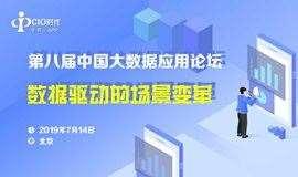 第八届中国大数据应用论坛