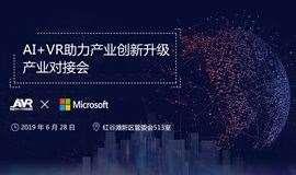 """""""AI+VR""""助力产业加速升级行业对接会"""
