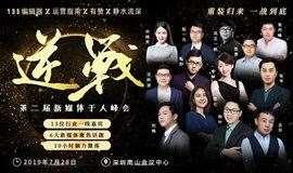 逆战-第二届新媒体千人峰会(135编辑器)