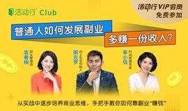 香港六合彩参考图Club:普通人如何发展副业,多赚一份收入?