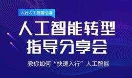 【北京7.26】入行AI人工智能,教你从何做起!