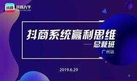 抖商大学:抖商系统赢利思维总裁班