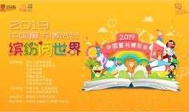 【限时免费抢!】- 2019中国童书博览会