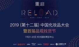 2019中国化妆品大会暨首届品观找货节