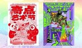 奇点艺术节2019·成都站