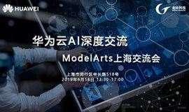 华为云AI深度交流-ModelArts上海交流会