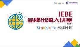 高效海外营销及智能化管理赋能品牌出海【IEBE 品牌出海大讲堂 第三期】
