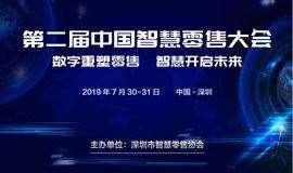 【开放报名】第二届中国智慧零售大会
