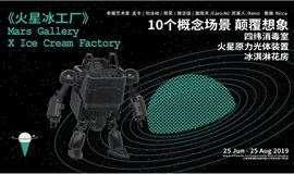 【早鸟票预售】火星冰工厂-魔都暑期档火星主题冰淇淋概念展