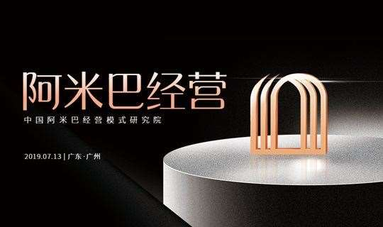 7月17-18日邀请函   广州-人人成为经营者-阿米巴经营系统班(罗宇欣)