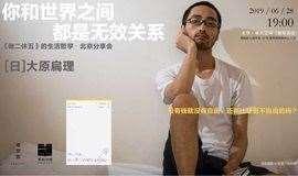 大原扁理:你和世界之间都是无效关系 ——《做二休五》的生活哲学·北京分享会