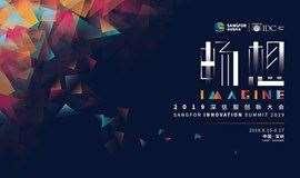 畅想IMAGINE 2019深信服创新大会(Sangfor Innovation Summit 2019)