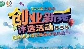 第六届上海市创业新秀评选活动_黄浦站暨黄浦区创业新苗评选