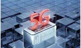 "5G技术发展与应用   ""顾问课堂""科技创新系列讲座第①期"