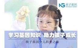 (学习基因知识,助力孩子成长)小小科学家科普实验活动