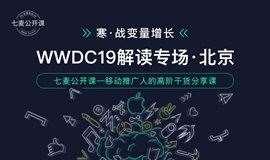 北京站 | 传递WWDC19前沿资讯、解锁iOS13升级新亮点,把握新风向,七麦助力流量增长