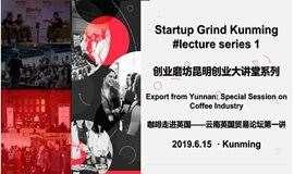 创业磨坊昆明创业大讲堂系列-咖啡走进英国Startup Grind Kunming  #lecture series 1 -Special Session on Coffee Industry