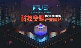 FUS猎云网2019年度科技金融产业峰会