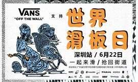 2019 Vans世界滑板日 深圳站
