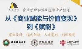 7月27日深圳专场:北大汇丰商学院EMBA班  今朝教授  亲授从《商业赋能与价值变现》到《赋能》——全国尊享!
