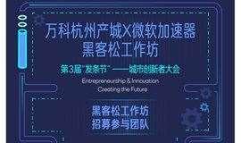 万科杭州产城X微软加速器黑客松