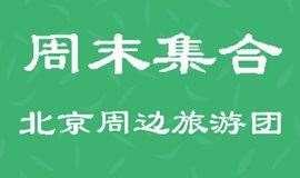 """十渡天河谷""""誓言""""玻璃栈道 拒马河乐园超值一日游 北京周边1日游 周末出发旅游团 周六出发"""