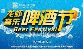 壹马汇——首届跨境电商百名精英小龙虾啤酒节
