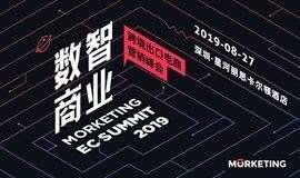 """""""数智商业""""跨境出口电商营销峰会 Morketing EC Summit 2019"""