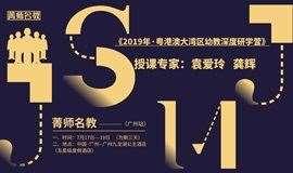 2019年粤港澳大湾区幼教深度研学营·广州站