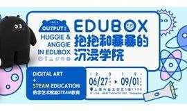 EDUBOX-抱抱和暴暴的沉浸学院
