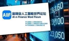 金融业人工智能世界论坛