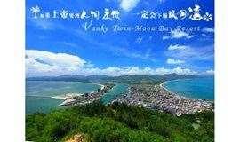 每周二四六出发惠州双月湾住酒店+海边烧烤+出海捕鱼+篝火晚会 2日游