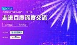 走进百度深度交流-2019深圳互联网系列精品活动第七场