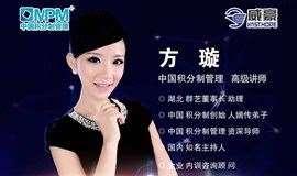 9月21日《中国积分制管理》专题讲座落地分享会(昆明站)