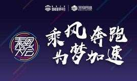 【乘风奔跑 为梦加速】2019乘风大会·深圳站 线下热跑