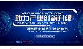 第四届全球AI峰会